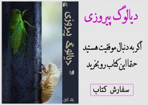 کتاب دیالوگ پیروزی-خرید کتاب موفقیت و انگیزشی